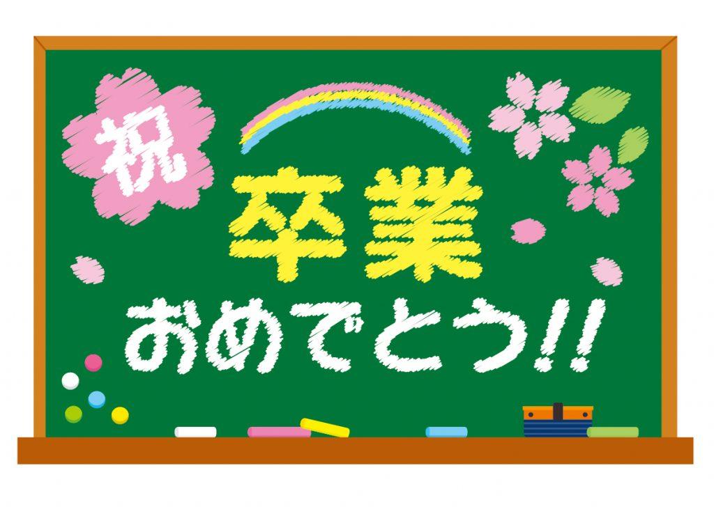 卒業式入学式のスナップ写真の撮影方法(小中高編)