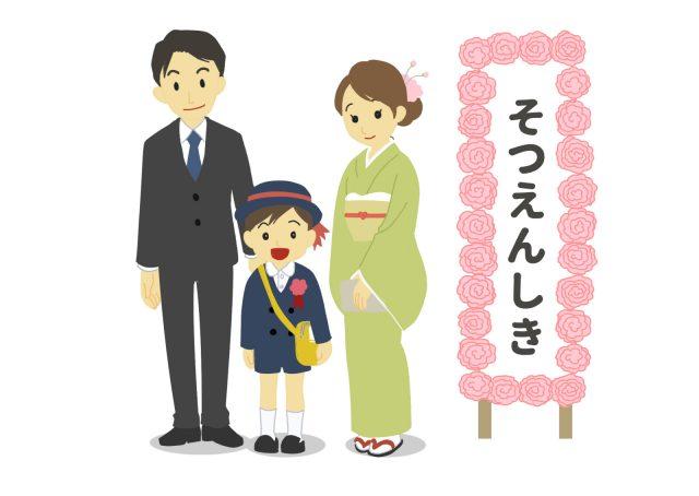 卒園式 家族写真